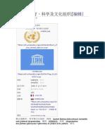 联合国教育