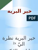 Khairul bariyah