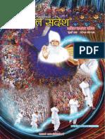 RadhaSwami Sant Sandesh, July 2016.