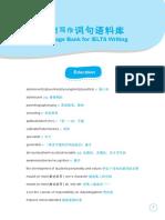 Vocab for writing.pdf