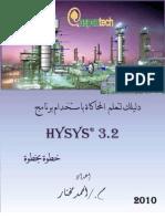 خطوة بخطوة HYSYS 3.2 دليلك لتعلم المحاكاة باستخدام برنامج