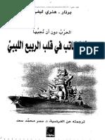 الحرب دون أن نحبها_ برنار هنري ليفي.pdf
