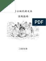 Chinese Songs of the Vaisnava Acaryas