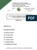 (تقنيات التعبير و الإتصال (لغة فرنسية