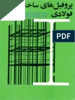 اشتال.pdf