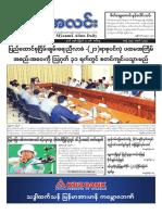 Myanma Alinn Daily_ 9 August 2016 Newpapers.pdf