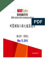 0-A1050513-5.耐震補強工程之植筋應用.pdf