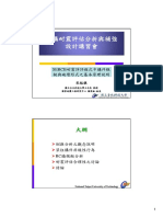 SERCB耐震詳評程式中構件模擬與破壞形式之基本原理說明-宋裕祺