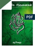 deiveega-sindhanaigal-6inch.pdf