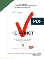 Chek-list_Kak_izbezhat_39_glupyh_oshibok_vedush.pdf