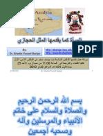 ورقة عمل تقدمها الدكتورة شادية بنت يوسف بنجر