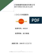 2008年年度报告.PDF