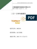 2010年年度报告.PDF