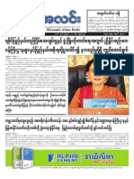 Myanma Alinn Daily_ 10 August 2016 Newpapers.pdf