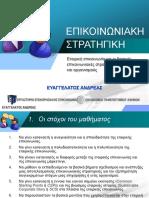 Communication-Strategy-notes 2015.pdf