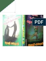 Poove Unnai Nesithen - Revathy Ashok