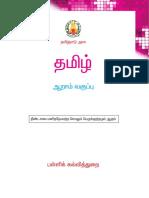 Std06 Tamil CBSE
