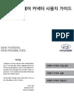 !!!Hyundai Connectors!!!