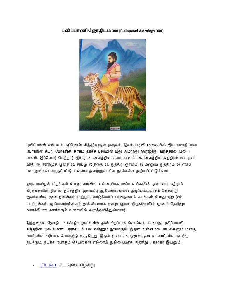 pulippani jothidam english pdf free download