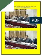 المعلمين فى لجنة التعليم والبحث العلمى فى مجلس النواب Teachers in the Committee of Education and Scientific Research in the House of Representatives