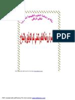 ثالثه ثانوي عربي دليل3