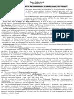 Γιατί εἶναι παράνομη καί ἀντικανονική ἡ Πανορθόδοξη Σύνοδος.pdf