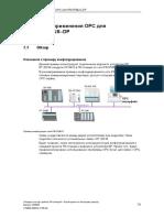 07_Example_OPC_PROFIBUS-DP_r.pdf