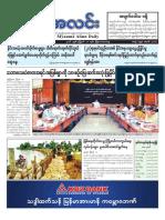 Myanma Alinn Daily_ 11 August 2016 Newpapers.pdf
