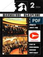 '64' Chess Review 2004-02 (Russian).pdf