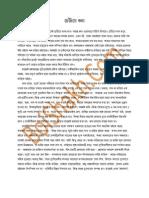 Biography Tagore Bengali
