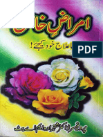 Amraz e Khas [Kutubistan.blogspot.com]