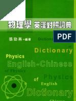 物理學英漢對照詞典 English-Chinese Dictionary of Physics
