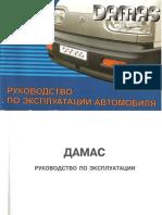 vnx.su-daewoo-damas.pdf