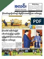 Myanma Alinn Daily_ 12 August 2016 Newpapers.pdf