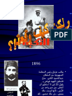 al-nakbah.ppt
