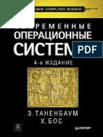 СовременныСовременные операционные системы. 4-е изданиее Операционные Системы. 4-е Издание