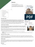Црква Светог Николе у Призрену — Википедија, Слободна Енциклопедија