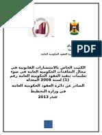 الكتيب الخاص بالاستشارات القانونية في مجال التعاقدات الحكومية العامة