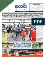 Myanma Alinn Daily_ 13 August 2016 Newpapers.pdf