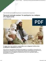 Τα Εγκλήματα Του Πολέμου Στο Αφγανιστάν - Πρώτο Θέμα, 25 Αυγ 2015