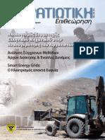 Απολογισμός Συμμετοχής Ελληνικού Μηχανικού Στην Ανασυγκρότηση Του Αφγανιστάν (ΣΕ 2011 Δεκ)