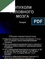 tumori cerebrale in limba rusa