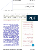 Alaaodoul5.Blogspot.com p 13-1081913