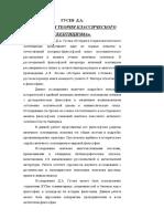 История и теория классического скептицизма.pdf