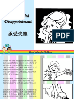 承受失望 - Dealing With Disappointment