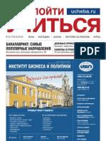 Кузин Ф А Магистерская Диссертация Куда пойти учиться № 21 2010