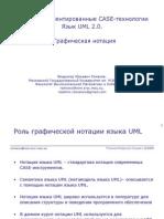 Uml20 Notation
