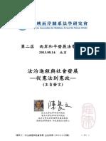20130814 法治進程與社會發展-從憲法到憲政【陳長文 主旨發言_論文】