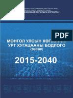 МОНГОЛ УЛСЫН ХӨГЖЛИЙН УРТ ХУГАЦААНЫ БОДЛОГО (2015-2040) (ТӨСӨЛ)