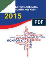 Бодлогын Судалгааны Институцийн Хөгжил 2015
